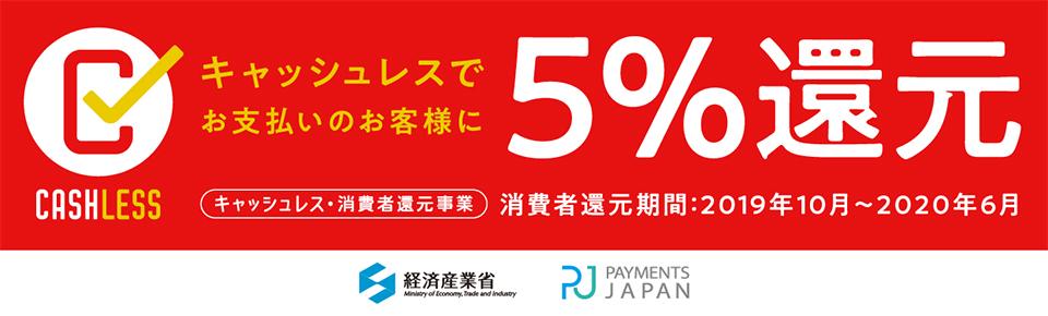 """""""5%還元"""""""